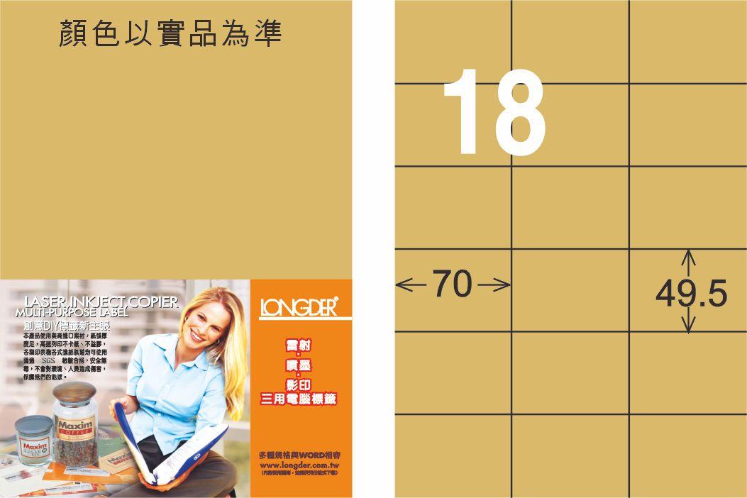 【龍德】LD-875-C-C A4雷射、噴墨、影印用電腦標籤 49.5x70mm