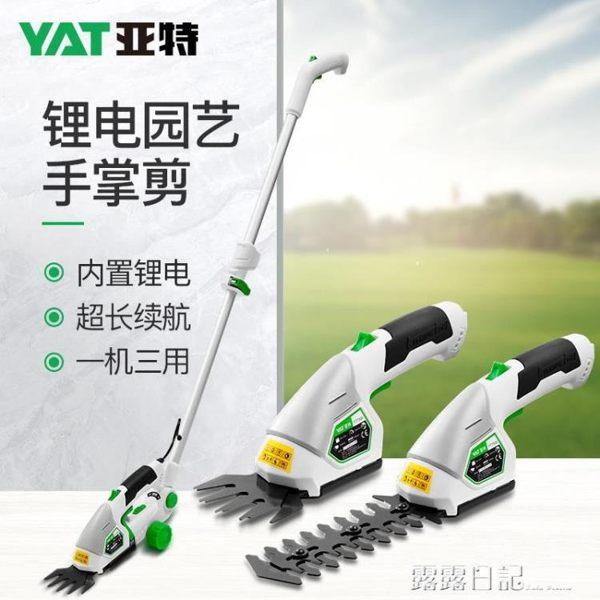 充電式剪草機電動割草機小型家用多 除草機修枝綠籬剪割草神器