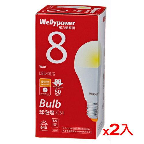 ★2件超值組★威力盟LED燈泡-黃光(8W)【愛買】