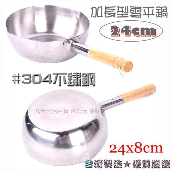 【九元生活百貨】加長型雪平鍋/24cm #304不鏽鋼 牛奶鍋 單柄鍋
