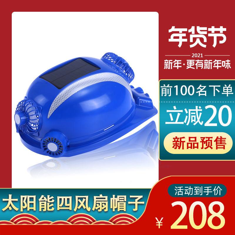 太陽能帶燈遮陽頭盔四風扇可充電多功能防曬空調制冷加厚帽子夏季