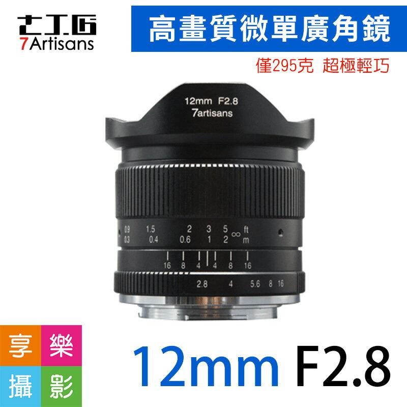 [享樂攝影]七工匠 12mm F2.8 for 富士FX/EOS-M/SONY-E APS-C片幅 廣角鏡頭 微單無反 廣角鏡 黑色 原裝 Fuji FX X-mount SONY XE2 XT2 X..
