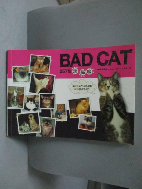 ~書寶 書T5/寵物_MDU~257隻壞貓咪_吉姆.愛德加 Jim Edgar 莊靜君