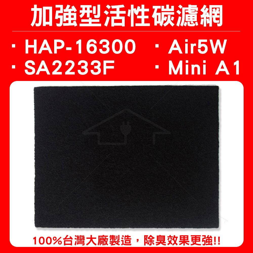 <br/><br/>  適用16300/Air5W/SA2233F/Mini A1 加強型活性碳濾網  單片<br/><br/>