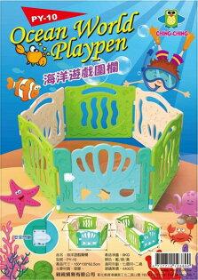 橘子藥美麗:親親-海洋遊戲圍欄py-10