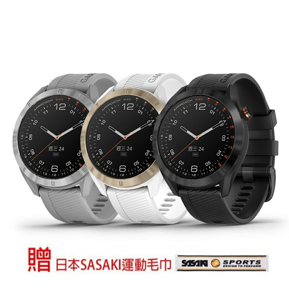 『領卷折』【免運】【H.Y SPORT】GARMIN Approach S40 GPS高爾夫腕錶  { 贈日本SASAKI運動毛巾 }  0
