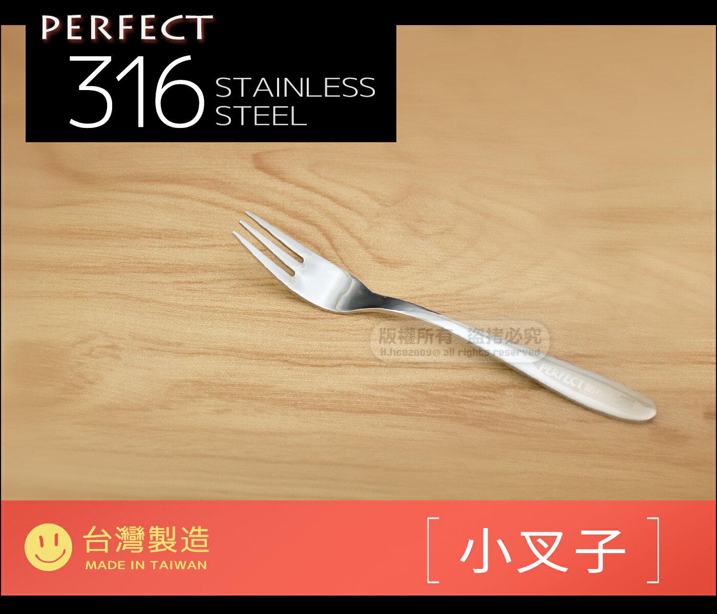 快樂屋♪ PERFECT 9863 極緻316不鏽鋼《小叉子》 台灣製 一體成型 可當水果叉.點心叉.蛋糕叉