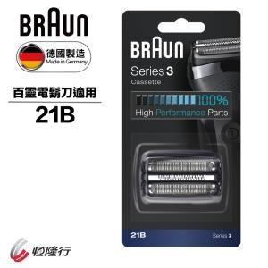 德國百靈BRAUN-德國百靈BRAUN-刀頭刀網組(銀) 21B