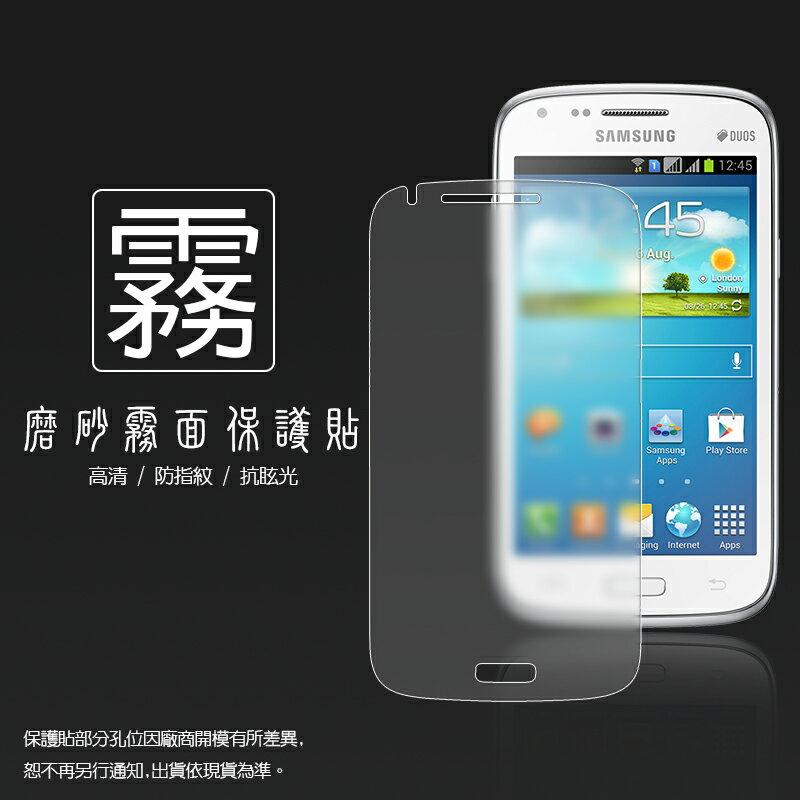 霧面螢幕保護貼 Samsung Galaxy Core LTE G386F 保護貼