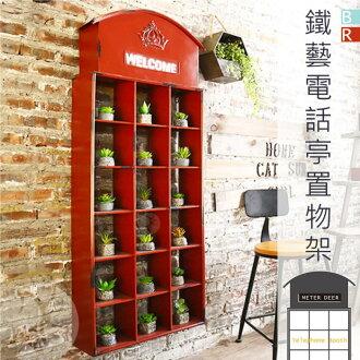 置物架復古英倫風電話亭造型鐵藝實用壁面展示收納櫃壁掛多格層版架 工業風店牆面設計裝飾擺飾品馬克杯盆栽陳列架