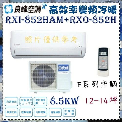 <br/><br/>  CSPF 更節能省電【良峰空調】8.5KW 12-14坪 一對一 定頻冷暖空調《RXI/RXO-M852HAM》全機3年保固<br/><br/>