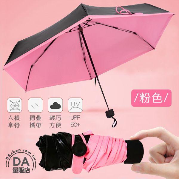 《DA量販店》超輕量 口袋 口袋傘 五折傘 晴雨傘 防曬美白 摺疊傘 抗UV 粉色(V50-1492)