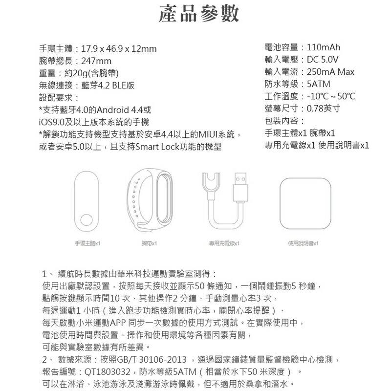 【APP領券現折$50免運】小米手環3代 智能運動手錶 9
