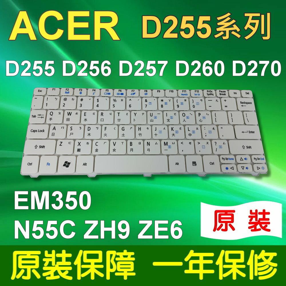 ACER 宏碁 白色 D255 系列 筆電 鍵盤 Aspire One D255 D255E D257 D260 D270 D256 D722 EM350 N55C ZH9 ZE6