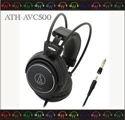 弘達影多媒體 預定 ATH-AVC500 日本鐵三角 密閉式耳罩式耳機 ATH-T500 後續機種