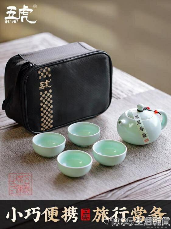 旅行茶具套裝便攜包五虎陶瓷功夫茶具戶外家用簡約辦公日式茶壺杯【免運】