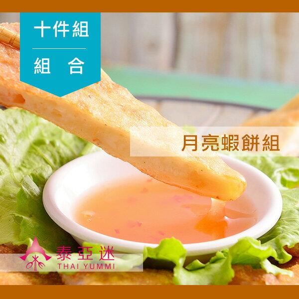 【組合/生鮮】月亮蝦餅10片組★【泰亞迷】團購美食///泰式料理包、5分輕鬆上菜
