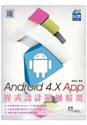 Android 4.X App程式設計範例精選