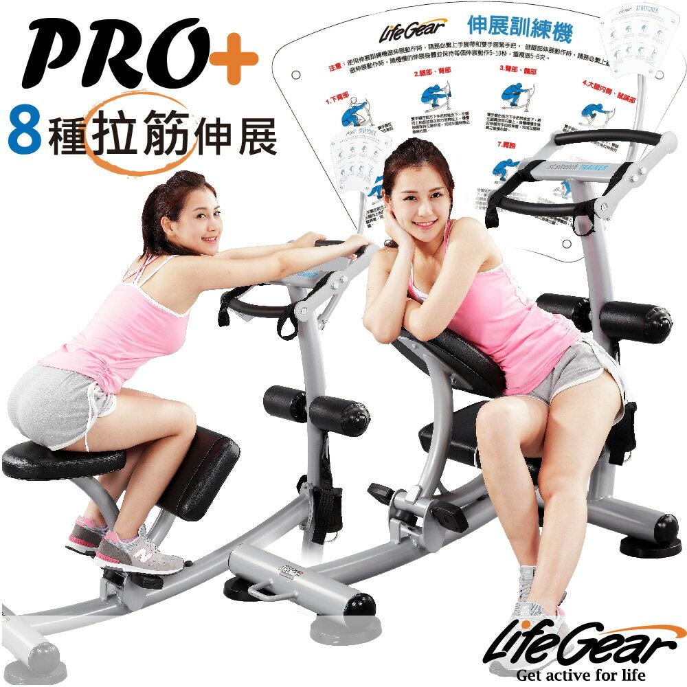 【來福嘉 LifeGear】78300 專業拉筋伸展訓練機(健身房等級) - 限時優惠好康折扣