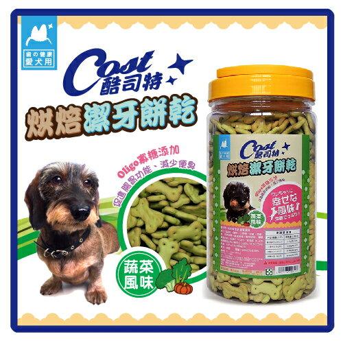 【力奇 】酷司特 烘焙潔牙餅乾(蔬菜風味)350g -160元【Oligo寡糖、保健腸胃】>可超取(D001F25)