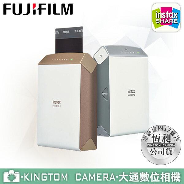 Fujifilm instax SHARE SP-2 富士印相機 加送空白底片一捲+皮套 公司貨 保固一年