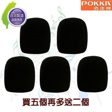 <br/><br/>  台灣製 單包裝 POKKA 黑色 麥克風套 5入 贈 黑色麥克風套 2個<br/><br/>