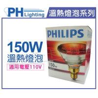 PHILIPS 飛利浦 E27 人體 紅外線溫熱燈泡