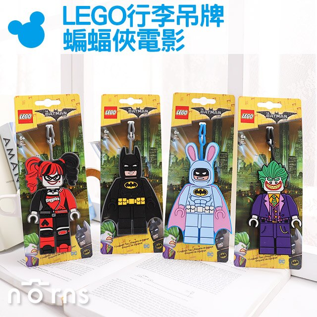 Norns【LEGO行李吊牌 蝙蝠俠電影】小丑 小丑女 復活兔 樂高玩電影 DC漫畫 票夾 卡夾 吊飾