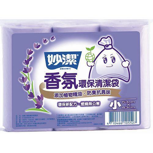 妙潔香氛環保清潔垃圾袋 小 15L  53~43cm~愛買~
