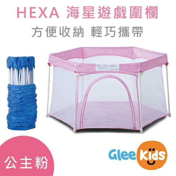 *babygo*GleeKids 樂寶 HEXA 海星遊戲圍欄+蚊帳 組合 公主粉