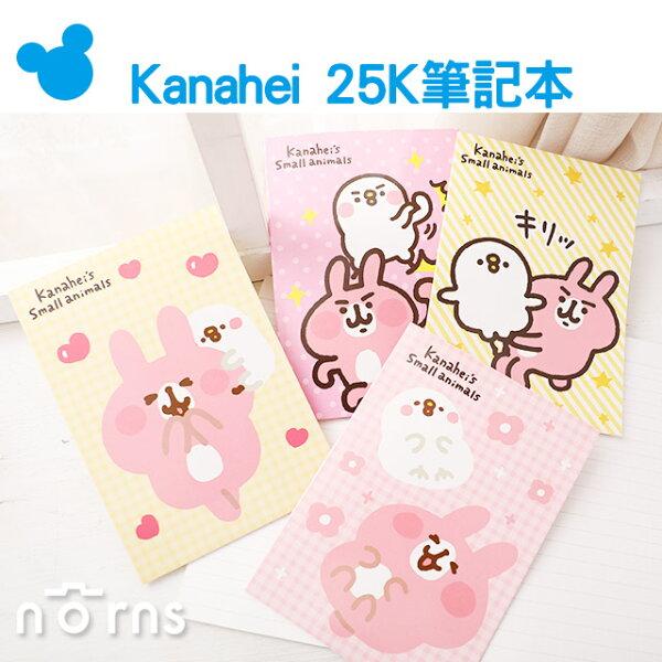 NORNS【Kanahei25K筆記本】正版授權卡娜赫拉P助兔兔可愛文具記事本雜貨