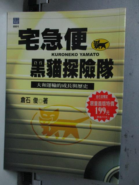 【書寶二手書T1/財經企管_LLM】宅急便黑貓探險隊_倉石俊