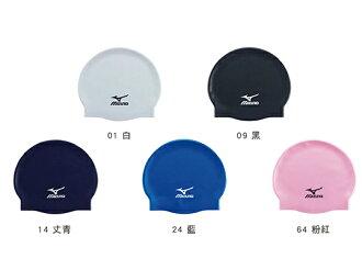 N2MW405300 素色百搭矽膠泳帽【美津濃MIZUNO】