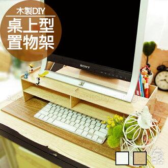 日光城。木製DIY桌上型置物架,木質電腦架螢幕架鍵盤架桌上架桌上收納ㄇ型架化妝架電腦桌收納