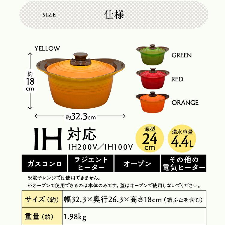 日本IRIS OHYAMA / KITCHEN CHEF無加水鍋 / IH對應 / -深型24cm  / MKS-P24D-日本必買  / 日本樂天代購(4700*2.1)。件件免運 4
