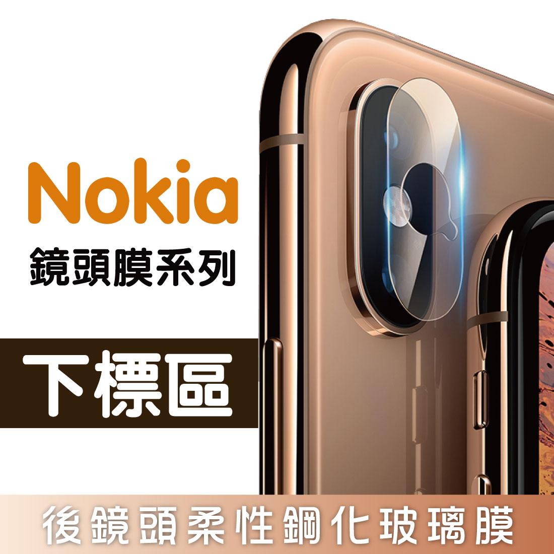 【Nokia】鏡頭保護系列 6 8.1 / X7 X71 後鏡頭鋼化保護貼【全館299免運】