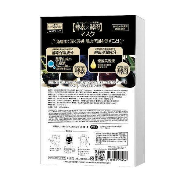 【贈品出清】(小資族購物站) SEXYLOOK 黑酵素潤白補水黑面膜 4入