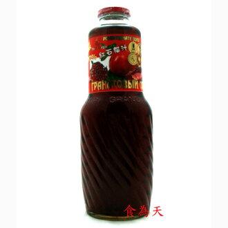 亞塞拜然原裝進口天然紅石榴汁250ml