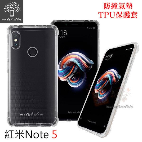 【愛瘋潮】99免運Metal-Slim紅米Note5防撞氣墊TPU手機保護套軟殼手機殼手機套