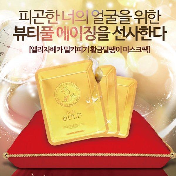韓國 Elizavecca 24K 黃金小豬 蝸牛面膜 一片入【櫻桃飾品】【21526】
