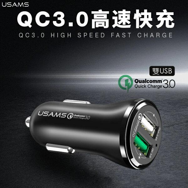 USAMSQC3.0雙USB車充快速充電器閃電快充車充車上充電器車用充電轉換器點煙器
