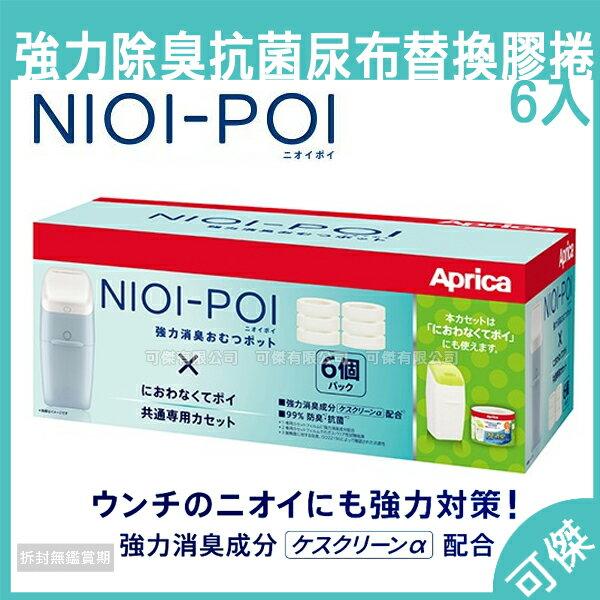 Aprica愛普力卡NIOI-POI強力除臭尿布處理器專用替換膠捲6入尿布尿布袋媽媽好幫手小孩用品