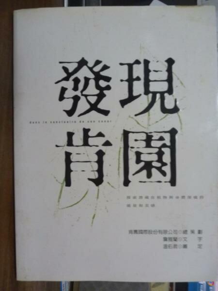 【書寶二手書T1/美容_PJW】發現肯園_詹雅蘭