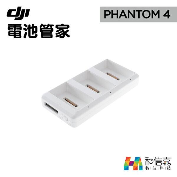 DJI原廠配件【和信嘉】Phantom4系列專用電池管家(不含充電器)P4P4PP4A通用充電擴充器