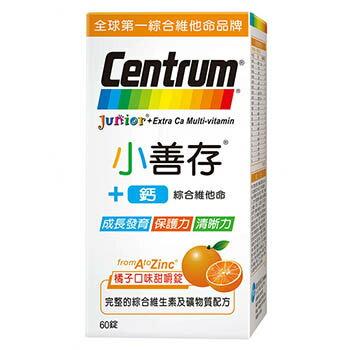 小善存60錠綜合維他命水果口味甜嚼錠(橘子口味)