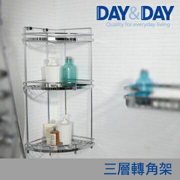 洗樂適衛浴:DAY&DAY掛放兩用三層轉角架(ST3033S-3CH)