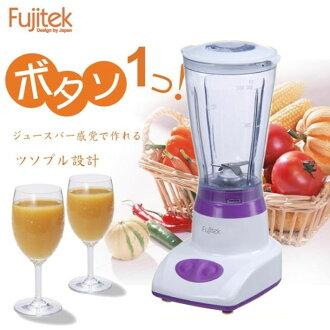 小玩子 Fujitek 富士電通 不鏽鋼刀 健康 樂活 果汁機 飲料 收納 輕鬆 方便 獨享杯 FT-JE007