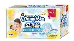 滿意寶寶 防溢母乳墊68片★衛立兒生活館★