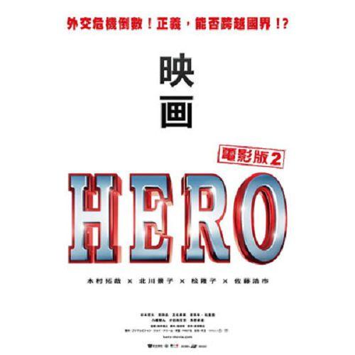 【超取299免運】HERO電影版2 DVD 木村拓哉/北川景子