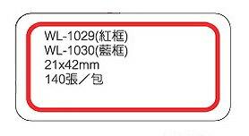 華麗牌21x42mm140張自黏性標籤(WL-1029紅框.WL-1030藍框)